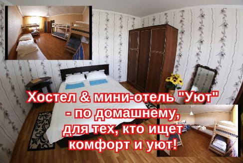 квартиры посуточно в Твери